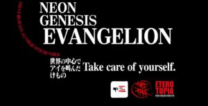 You Are - Not Alone: Neon Genesis Evangelion